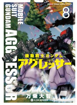 機動戦士ガンダム アグレッサー 8 (少年サンデーコミックススペシャル)(少年サンデーコミックススペシャル)