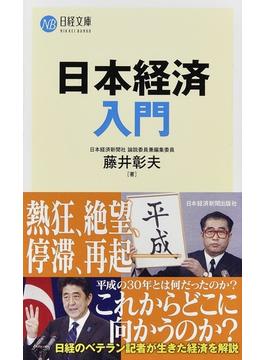 日本経済入門(日経文庫)