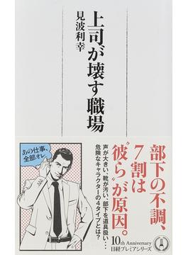 上司が壊す職場(日経プレミアシリーズ)