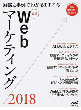 最新Webマーケティング 解説と事例でわかるITの今 2018