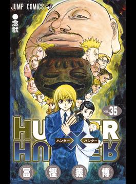 ハンター×ハンター NO.35 (ジャンプコミックス)(ジャンプコミックス)
