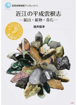 近江の平成雲根志 鉱山・鉱物・奇石