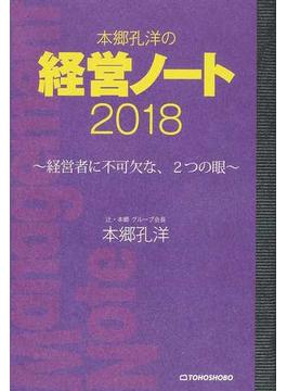 本郷孔洋の経営ノート 2018 経営者に不可欠な、2つの眼