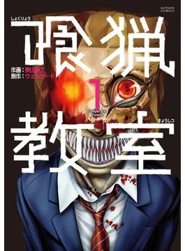【全1-3セット】喰猟教室(アクションコミックス)