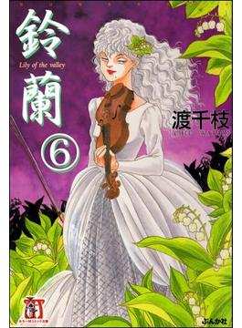 【6-10セット】鈴蘭(分冊版)