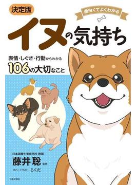 イヌの気持ち 面白くてよくわかる 表情・しぐさ・行動からわかる106の大切なこと 決定版