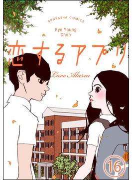 【16-20セット】【フルカラー】恋するアプリ Love Alarm(分冊版)