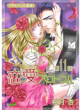 【11-15セット】恋愛プロトコル『フレイヤ連載』(フレイヤコミックス)