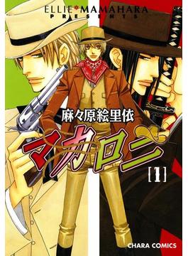 【全1-2セット】マカロニ(Charaコミックス)