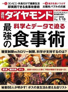 週刊ダイヤモンド 2018年1/13号 [雑誌]