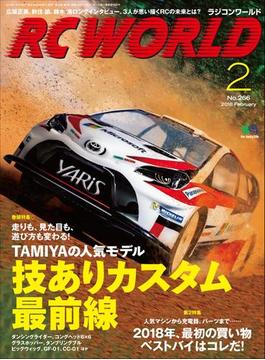 RC WORLD(ラジコンワールド) 2018年2月号 No.266