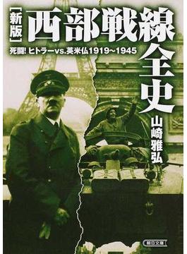 西部戦線全史 死闘!ヒトラーvs.英米仏1919〜1945 新版(朝日文庫)