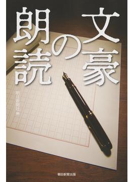 文豪の朗読(朝日選書)