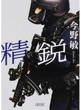 精鋭(朝日文庫)