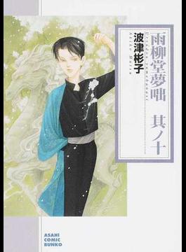 雨柳堂夢咄 其ノ10(朝日コミック文庫(ソノラマコミック文庫))