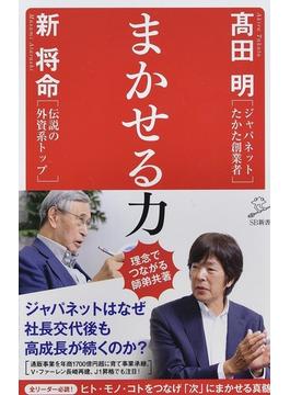 まかせる力(SB新書)