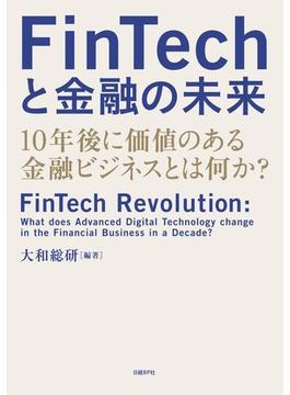 FinTechと金融の未来 10年後に価値のある金融ビジネスとは何か?