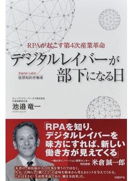 デジタルレイバーが部下になる日 RPAが起こす第4次産業革命