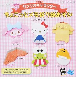 サンリオキャラクターちょこっとメモ折り紙あそび 改訂版(レディブティックシリーズ)