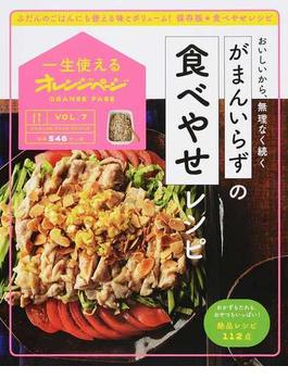 がまんいらずの食べやせレシピ おいしいから、無理なく続く(ORANGE PAGE BOOKS)