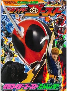 【アウトレットブック】仮面ライダーゴースト 仮面ライダーゴーストたんじょう!