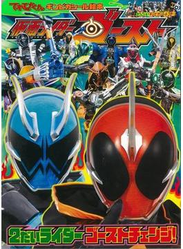 【アウトレットブック】仮面ライダーゴースト 2だいライダーゴーストチェンジ!
