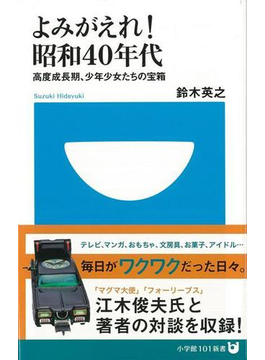 【アウトレットブック】よみがえれ!昭和40年代-小学館101新書