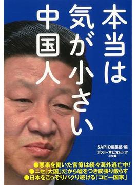 【アウトレットブック】本当は気が小さい中国人