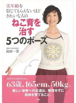 【アウトレットブック】ねこ背を治す5つのポーズ-実年齢を信じてもらえないほどきれいな人の