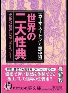【アウトレットブック】世界の二大性典 カーマ・スートラと房中術-KAWADE夢文庫