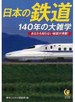 【アウトレットブック】日本の鉄道140年の大雑学-KAWADE夢文庫