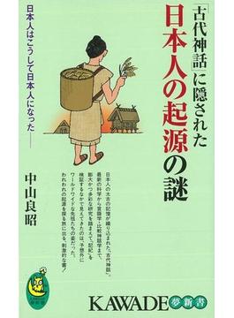 【アウトレットブック】古代神話に隠された日本人の起源の謎-KAWADE夢新書