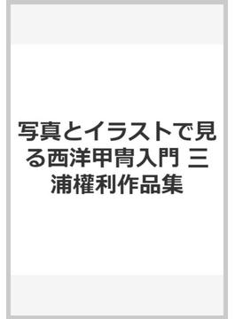 写真とイラストで見る西洋甲冑入門 三浦權利作品集