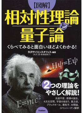 〈図解〉相対性理論と量子論 くらべてみると面白いほどよくわかる!