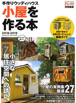 小屋を作る本 手作りウッディハウス 2018−2019 初めての小屋作り・完全ガイド/セルフビルドの小屋実例集(学研MOOK)
