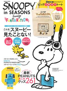 SNOOPY in SEASONS Snoopy FANTARATION(学研MOOK)