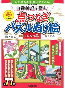 自律神経を整える点つなぎ&パズルぬり絵 特集日本の美−和の世界− 心が落ち着き無心になれる!(学研MOOK)