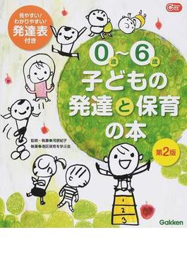 0歳〜6歳子どもの発達と保育の本 第2版(Gakken保育Books)