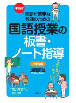 本当は国語が苦手な教師のための国語授業の板書・ノート指導 小学校編