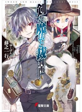 【全1-2セット】剣と魔法と裁判所(電撃文庫)