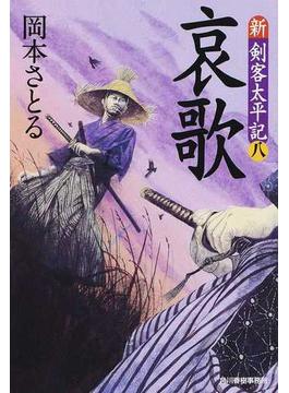 哀歌(ハルキ文庫)