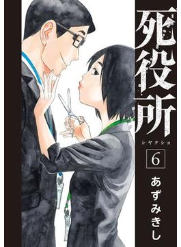【6-10セット】死役所(バンチコミックス)