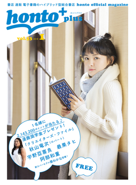 [無料]honto+(ホントプラス)vol.53 2018年1月号
