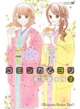 コミンカビヨリ(7)