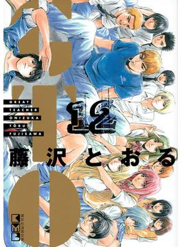 GTO GREAT TEACHER ONIZUKA 12(講談社漫画文庫)