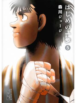 はじめの一歩 5(講談社漫画文庫)