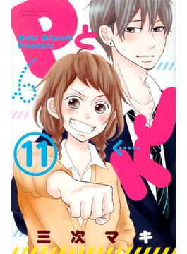 PとJK 11 (講談社コミックス別冊フレンド)(別冊フレンドKC)