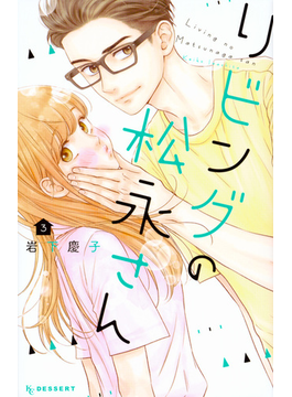 リビングの松永さん 3 (KCデザート)