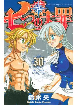 七つの大罪 30 (講談社コミックス週刊少年マガジン)