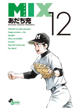 MIX 12 (ゲッサン少年サンデーコミックス)(ゲッサン少年サンデーコミックス)